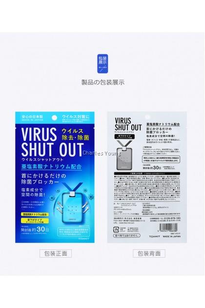 Japan Virus Shut Out Anti Virus Anti Bacterial / Children protective wear / Virus prevention /